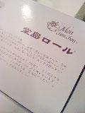 堂島ロールの箱の画像