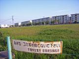 Minamifunabashi