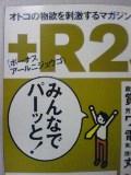 +R25表表紙の画像